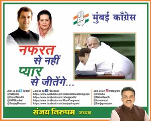 Posters of Rahul hugging PM Modi surface in Mumbai