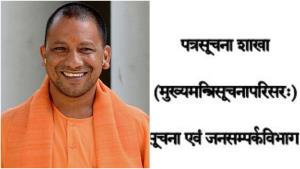 UP govt to now issue press releases in Sanskrit a...