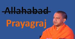 Allahabad will now be known as Prayagraj