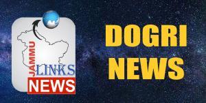 जम्मू लिंक्स न्यूज़ दी प्रस्तुति - मुक्ख डोगरी खब...