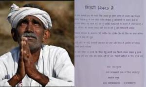 Denied loan by govt banks UP farmer puts up kidne...